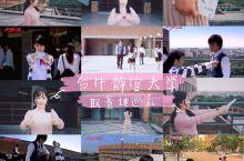 """台中旅行 """"江同学你好,我是F班的袁湘琴"""" 每个人青春中都出现过的偶像剧《恶作剧之吻》,里面直树和湘"""