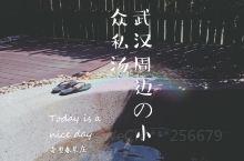 假装在日本 武汉周边的小众私汤度假酒店——春泉庄 虽然差不多过去泡温泉的时节了,也是出于懒惰去了好久