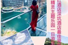 上海网红深坑酒店最佳观赏地-世茂精灵乐园