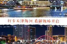 【打卡天津海河 看解放桥开启】  海河是中国华北地区的最大水系、中国七大河流之一,是天津的母亲河。