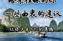 桂林旅游攻略桂林5天4夜游玩攻略超实 用 桂林旅游攻略又来了!!精华都在图里面!真的花 了我很多时间