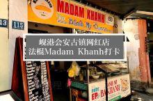 岘港会安古镇,网红法棍店探店   探店名称:Madam Khanh - The Banh Mi Qu