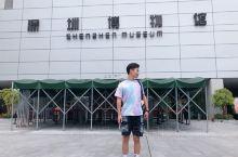深圳博物馆见证了深圳从一个小渔村发展到现在的经济特区,改革开放40年的努力缺少不了邓爷爷的支持和鼓励