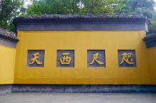 飞来峰就是一个有历史的公园,造像380余身,大多为中国五代至元代时期的佛教石刻雕像。看得津津有味,而