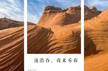 朋友从美国发来亚利桑那州波浪谷的照片,的确很美很震撼。中国也有一个波浪谷,只不过亚利桑那州的波浪谷是