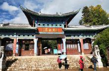 11月11日 双十一《哈尔滨 浩宇 游云南》丽江丶黑龙潭 我住在忠义市场附近 下午骑车前往黑龙潭的