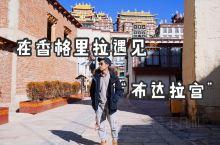 """在香格里拉遇见""""布达拉宫"""" 大家都知道西藏有个布达拉宫,但是很少有人知道在迪庆藏族自治州的香格里拉还"""