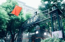 【阳春巷】位于无锡市向阳路和塘南路的交界处,属于城市中心文化区域,紧临古运河和历史文化古迹南禅寺。