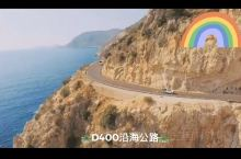 蓝色土耳其💙与美国十号公路相媲美的D400沿海公路🛣 全程:费特希耶至安塔利亚段(车程5小时) 精华