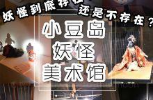 ⁉️妖怪到底存在,还是不存在? 👺2019濑户内海艺术祭,一起来参观小豆岛的妖怪美术馆吧!  🤭说来