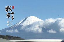 【富士山】 海拔3,776.24米,是目前為止日本最高的活火山,它介於日本靜岡縣與山梨縣之間。富士山