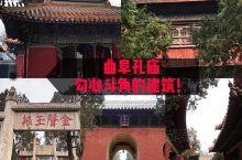山东曲阜旅行必去/孔庙,看勾心斗角的建筑! 曲阜孔庙与南京夫子庙、北京孔庙和吉林文庙并称为中国四大文