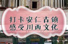 打卡中国博物馆小镇--安仁古镇  这个古镇跟我之前去过的古镇很不一样,展示了川西文化、民国风、博物馆