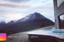 来世界的尽头云旅游,看看这无边泳池,无尽的雪山静海,看看乌斯怀亚绝美度假酒店-阿拉库尔温泉度假村。