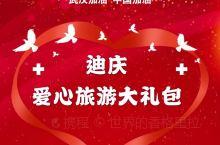 迪庆向抗疫医护人员送旅游大礼包  今天是情人节,面对突如其来的疫情,许多奋战在防疫一线的工作人员不能