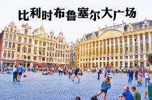 """""""欧洲心脏""""比利时布鲁塞尔大广场 哥特式建筑、文艺复兴式建筑等 使人有宛如置身于中世纪之感 这里有马"""