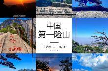【华山攻略】教你如何征服中国第一险山