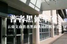 云南文山的普者黑高铁站,是途径云南省文山州的唯一高速铁路火车站,从昆明高铁站乘坐高铁,一小时即可到达