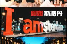 【阿姆斯特丹】市区经典一日游  真的挺喜欢阿姆斯特丹这个城市, 因为,这里有漂亮的田园风光, 这里有