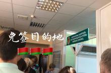 白罗斯—免签目的地  1 入境  今天给大家说说,中国的另一免签国白罗斯。这个从去年夏天刚刚开始免签