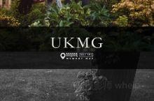 UKMG#5-疫情时代|One Hour Exercise  封锁七周 英国成为全世界疫情最严重的地