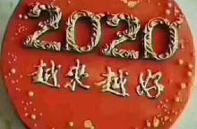 美丽的明斯克,热情的民族,2020更加美好!愿一带一路中白两国友谊长存。为世界和平与稳定再创辉煌!