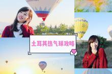土耳其 热气球 攻略须知  揣着一晚上兴奋的心情,在外星球一般的卡帕多西亚乘坐热气球,破晓升空,鸟瞰