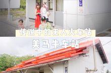 传说中的无人火车站  北海道美马牛车站,网红打卡车站,复古的氛围给我留下了深刻的印象  这是一个很小