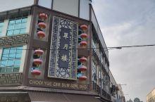 这是怡保一家比较少游客来的喝早茶的餐厅,他的虾系列都很好吃。