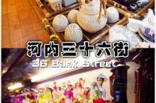 河内三十六街是越南最热门的商业街,在这里不仅每条街都聚集着当地的艺术家,店内卖的商品十分具有特色,是