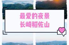 稻佐山@长崎 最喜欢登高看夜景, 曾去过香港的太平山, 曾去过首尔的南山, 曾去过北海道的函馆山,