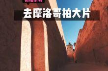 去摩洛哥拍大片——马拉喀什景点及拍摄攻略  摩洛哥自从2016年对中国免签后,其通过自身巨大的文化魅