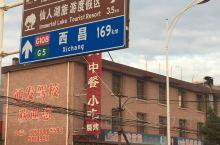 会理,号称小春城,盛产石榴,出产铜矿。会理羊肉、筒子骨是一绝。会理古城十分不错。