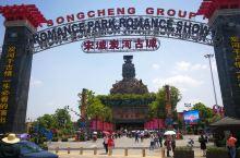 宋城炭河古城:因炭河里遗址而来,位于湖南省长沙市宁乡市,为中国首个周文化主题公园。周朝是华夏文明的源