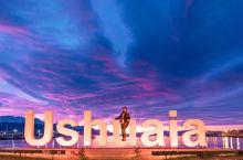 在地球最南端的城市~乌斯怀亚,必做的几件事:看一个日出,看一个日落,去火地岛公园坐小火车,出海看世界