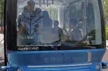 雄安新区市民中心区域内试运行的无人驾驶车,如果想乘坐,请提前预约。