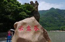 位于庄河市北部的云盘谷,山青水清,是一个非常好,好玩的旅游景区。