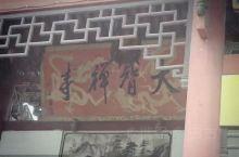 横店――大智禅寺      大智禅寺始建于南梁年,距今已有1500多年的历史,1994年元月奠基修复