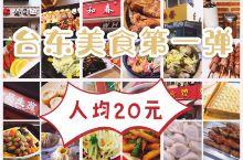青岛台东美食第一弹真正物美价廉的饭饭~ 台东可以说是青岛小吃聚集地,大大小小的美食店铺几千家,到底