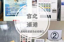 宫之浦港是高松往返直岛的重要港口。 相对于高松往返小豆岛,这里的航线也太少了吧! 去程选择了上午九点