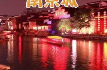 南京三天游玩攻略, 南京是我第一个旅游的城市,离我的家乡也比较近,然后也有亲人在那边,所以就经常找时