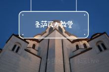 塞尔维亚旅行 | 世上最大的东正教堂——圣萨瓦大教堂  圣萨瓦大教堂(塞尔维亚语:Храм свет