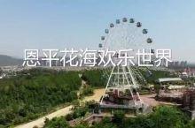 广州周边亲子自驾游,来广东花海欢乐世界,蓝天白云青山绿水,环境静谧,人少不拥挤,黄金周舒心畅玩的不二