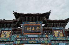 定州古城和崇文街,崇文街里面有很多饭店,以商业化为主,国庆很有气息