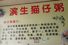 漳州诏安滨生猫仔粥,2019.10.05,价格20—30元/份。