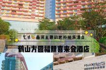 鹤山方圆福朋喜来登酒店|艺术画展主题的世外桃源酒店  一度被称为广州的后花园酒店,广州驾车1.5小时