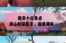 南京小众景点——矿坑主题公园 漫山粉黛乱子,温泉瀑布等你来拍 汤山街道位于南京市江宁区,这里被誉为中