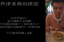 """今儿打卡""""真素诚""""天津老字号清真餐厅!  天津早点久负盛名,最近去天津住了几天,我体验了很多天津早点"""