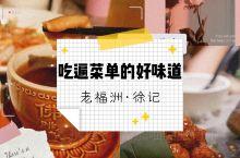 吃遍菜单的好味道—老福洲徐记 福州是八大菜系里「闽菜」的发源地,这里的美食令人念念不忘,连锁闽菜馆老
