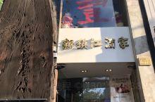 【新镇江酒家】 位于寸土寸金的南京西路1111号的新镇江酒家,是上海的老字号酒楼,专攻淮扬菜。 在南